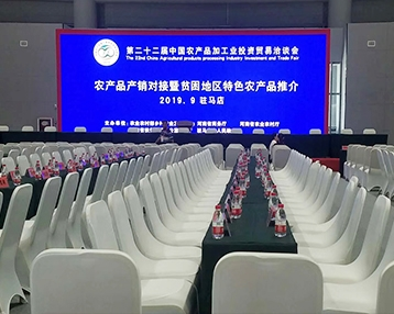武汉农产品加工业投资贸易洽谈会