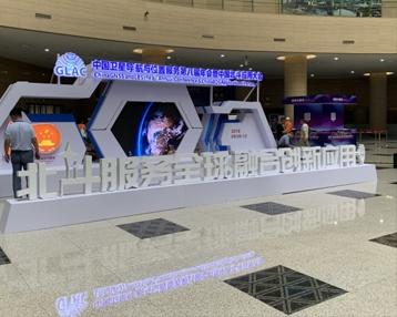 武汉北斗卫星大会