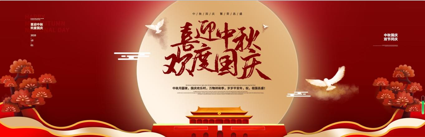 国庆节中秋节快乐!